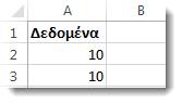 Δεδομένα στα κελιά Α2 και A3 σε φύλλο εργασίας του Excel
