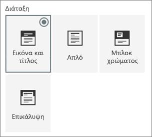 Επιλογές για διατάξεις σελίδας
