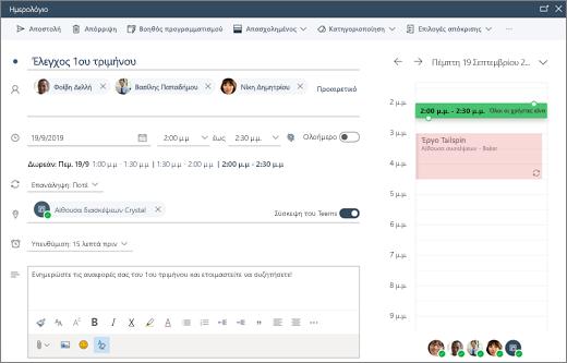 Προγραμματισμός μιας σύσκεψης στο Outlook στο web