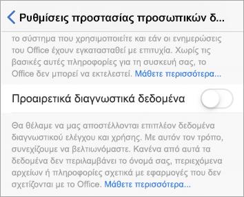 Στιγμιότυπο οθόνης του κουμπιού εναλλαγής προαιρετικών διαγνωστικών δεδομένων