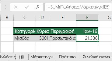 Τύπος αναφορά 3Δ φύλλου του Excel