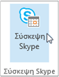 Κουμπί σύσκεψης Skype