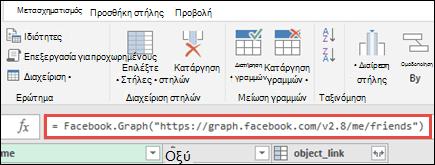 Πρόγραμμα επεξεργασίας Power Query με τύπο Facebook