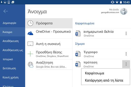 Στιγμιότυπο οθόνης της επιλογής Καρφίτσωμα στο στοιχείο πρόσφατα στο Android.