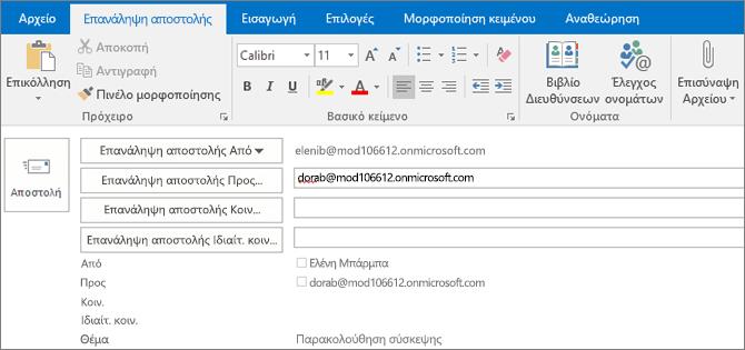 Στιγμιότυπο οθόνης εμφανίζει την επιλογή Επανάληψη αποστολής για ένα μήνυμα ηλεκτρονικού ταχυδρομείου. Στο πεδίο την επανάληψη αποστολής, τη διεύθυνση του παραλήπτη έχει παραχωρηθεί από τη δυνατότητα αυτόματης καταχώρησης.