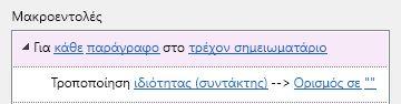 Επιλογές μακροεντολών στο Onetastic για OneNote