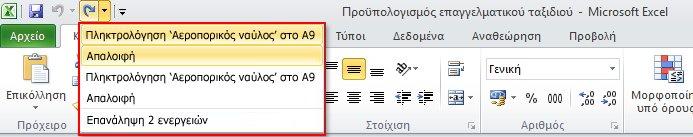 Στο Excel, μπορείτε να επαναλάβετε πολλές διαγραμμένες ενέργειες μία φορά.