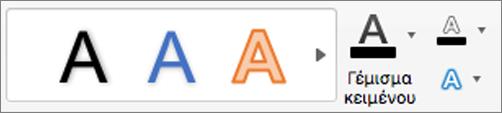 Κάντε κλικ στην επιλογή γέμισμα κειμένου, περίγραμμα κειμένου και εφέ κειμένου