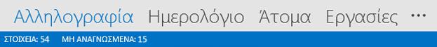Γραμμή περιήγησης του Outlook