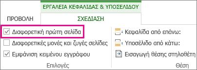 """Εικόνα που εμφανίζει το πλαίσιο ελέγχου """"Διαφορά στην πρώτη σελίδα"""" στην περιοχή """"Επιλογές"""" στα εργαλεία κεφαλίδας και υποσέλιδου."""