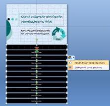 Υπόδειγμα διαφανειών όπου εμφανίζονται επιλογές μορφοποίησης
