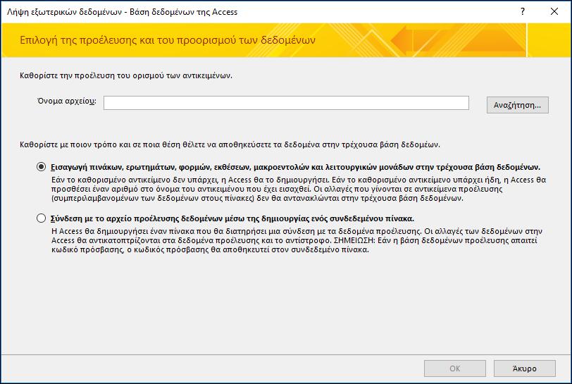 Στιγμιότυπο οθόνης για τη λήψη εξωτερικών δεδομένων - Οδηγός εισαγωγής βάσης δεδομένων της Access