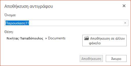 """Το παράθυρο διαλόγου """"Αποθήκευση αντιγράφου"""" στο PowerPoint online"""