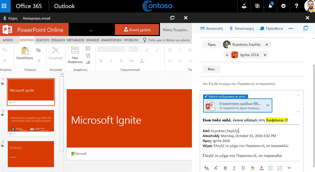 Στιγμιότυπο οθόνης με συνημμένα ηλεκτρονικού ταχυδρομείου