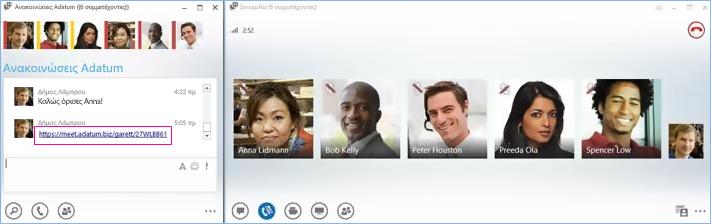 Στιγμιότυπο οθόνης του καναλιού συνομιλίας της κλήσης διάσκεψης