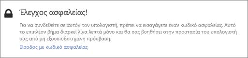 Δείγμα ειδοποίησης περιβάλλοντος εργασίας χρήστη του κωδικού επαλήθευσης για την αίτηση λήψης OneDrive