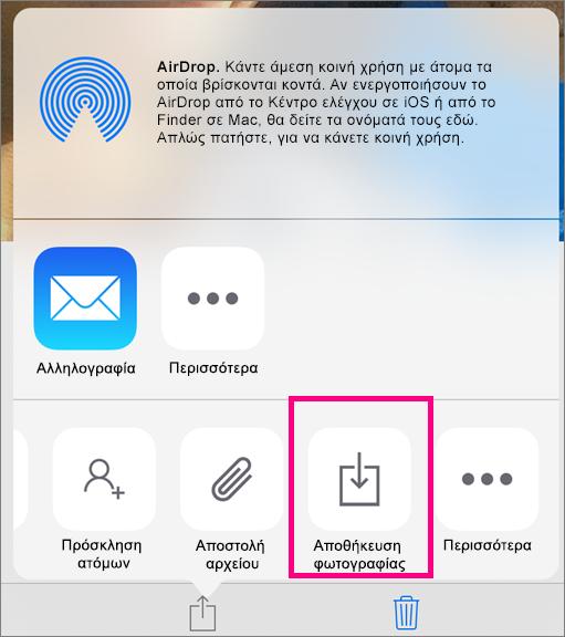Λήψη OneDrive