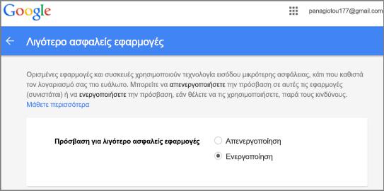 Πρέπει να μεταβείτε στο Google Gmail για να επιτρέψετε την πρόσβαση του Outlook