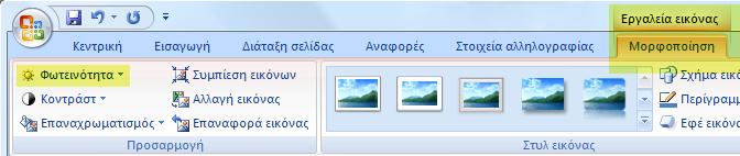 Στην καρτέλα Εργαλεία εικόνας/μορφοποίηση, στην ομάδα προσαρμογή, επιλέξτε φωτεινότητας