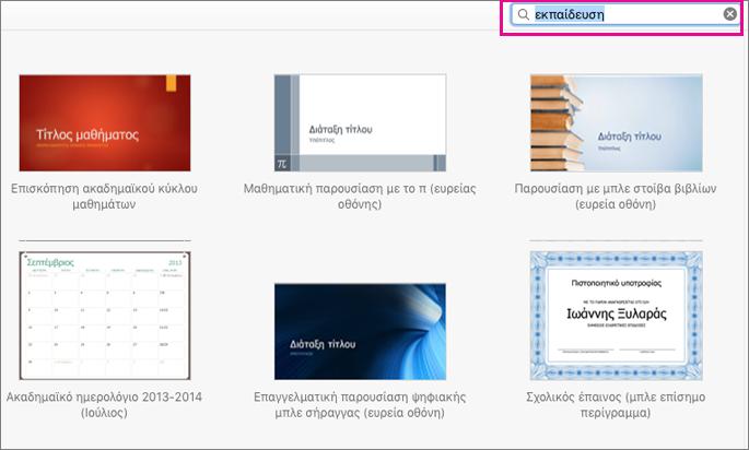 Αναζήτηση προτύπων στο Office για Mac