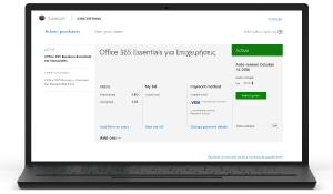 Στιγμιότυπο της σελίδας διαχείρισης συνδρομών στην πύλη διαχείρισης του Office 365