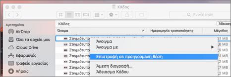 Μενού δεξιού κλικ για να ανακαλέσετε ένα αρχείο από τον Κάδο σε Mac