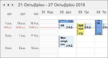 Ημερολόγιο που εμφανίζει τρεις ζώνες ώρας