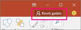 """Εμφανίζει το κουμπί """"Κοινή χρήση"""" στην κορδέλα του PowerPoint 2016"""