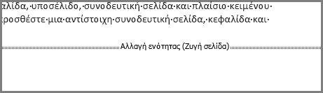 Μια αλλαγή ενότητας στο κάτω μέρος μιας ζυγής σελίδας στο Word.
