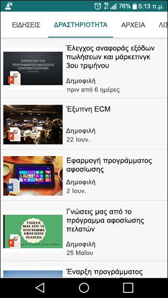 Προβολή τοποθεσίας ομάδας του SharePoint σε κινητή συσκευή