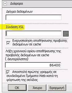 """Η ιδιότητα """"Σύνδεση XSL"""" στο μενού """"Τμήμα Web"""""""