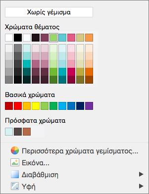 Επιλογές χρώματος