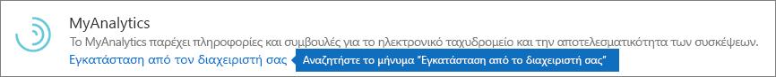 Πρόσθετο που έχει εγκατασταθεί από διαχειριστή στο Outlook Store.