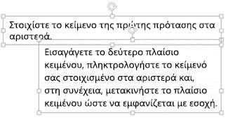 Δύο πλαίσια κειμένου σχηματίζουν μια προεξοχή πρώτης γραμμής
