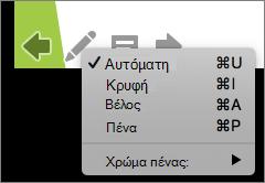 Στιγμιότυπο οθόνης εμφανίζει τις διαθέσιμες επιλογές για το δείκτη του ποντικιού που χρησιμοποιούνται σε προβολή παρουσίασης. Οι επιλογές είναι αυτόματες, κρυφά, βέλος, πένα και χρώμα πένας.