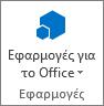 """Κουμπί """"Εφαρμογές για το Office"""""""