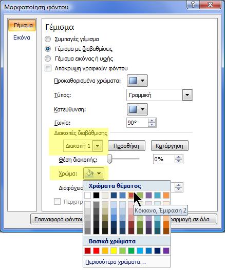 Για έναν προσαρμοσμένο συνδυασμό χρώματος με διαβαθμίσεις, επιλέξτε μια διακοπή διαβάθμισης και, στη συνέχεια, επιλέξτε ένα χρώμα.
