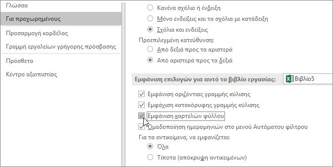 Εμφάνιση καρτελών φύλλου σε επιλογές του Excel
