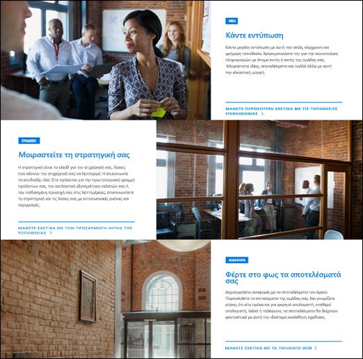 Τμήμα web κύρια του SharePoint