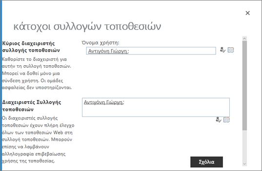 Διαχείριση των κατόχων του μιας OneDrive