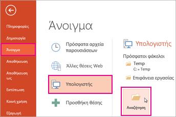 Φόρτωση και εφαρμογή προτύπου του PowerPoint