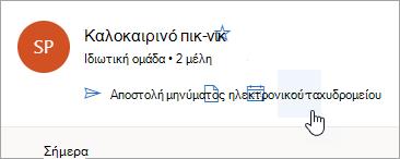 """Στιγμιότυπο οθόνης με το κουμπί """"περισσότερες επιλογές"""""""