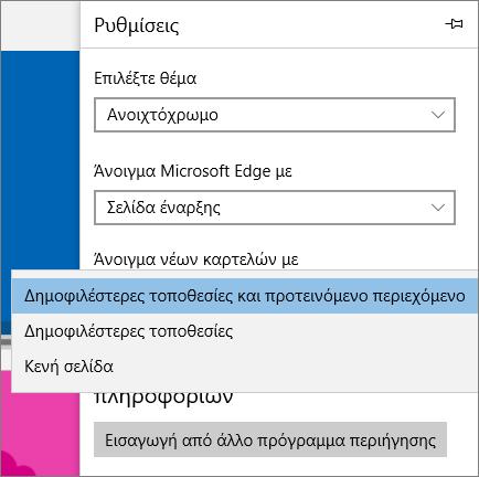 """Ρυθμίσεις Edge για την εμφάνιση της καρτέλας """"My Office 365"""""""