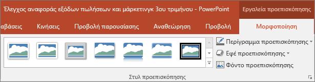 """Εμφανίζει διάφορα στυλ και εφέ προεπισκόπησης που μπορείτε να επιλέξετε στην καρτέλα """"Μορφοποίηση"""" στο PowerPoint."""