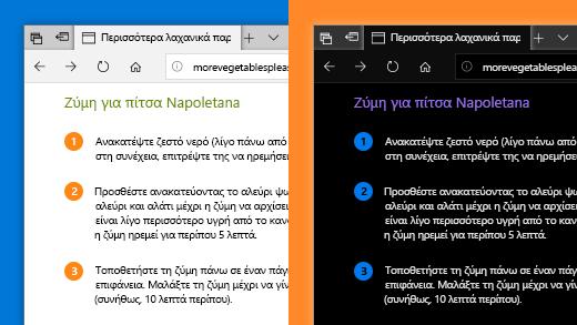Χρησιμοποιήστε φίλτρα χρώματος στην εφαρμογή Ρυθμίσεις των Windows 10, για να κάνετε τις φωτογραφίες, το κείμενο και τα χρώματα πιο ευδιάκριτα.
