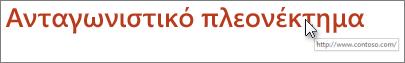 Κατάργηση της υπογράμμισης από κείμενο υπερ-σύνδεσης