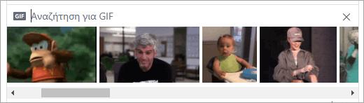 Λίστα με τα διαθέσιμα αρχεία GIF