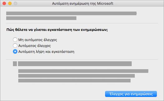 Microsoft AutoUpdate για Mac