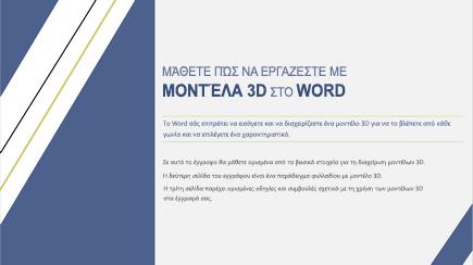 Στιγμιότυπο οθόνης συνοδευτικής σελίδας προτύπου 3D του Word