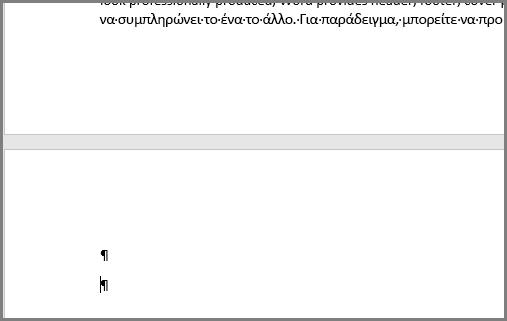 Άδειασμα παραγράφων στο επάνω μέρος μιας σελίδας του Word